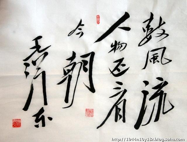 """数风流人物还看今朝_毛体书法,""""数风流人物还看今朝 """"-邢振文毛体书法艺术-搜狐博客"""