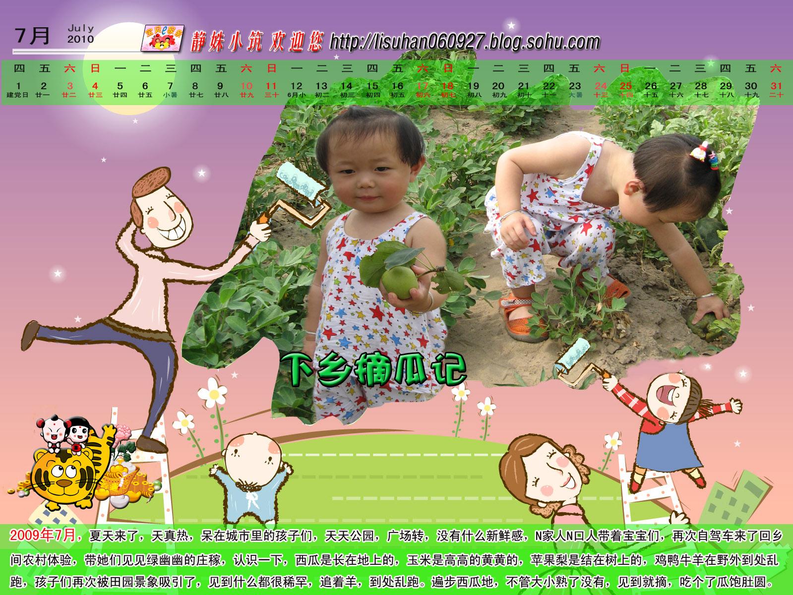 【2010新年贺卡】姝宝成长2009