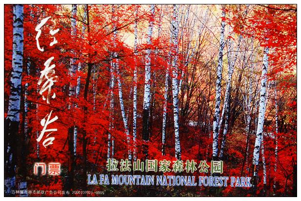 蛟河红叶谷风景区