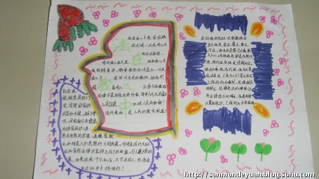 """""""法在我心中""""手抄报-三年的缘-搜狐博客-孔孟思想手抄报"""