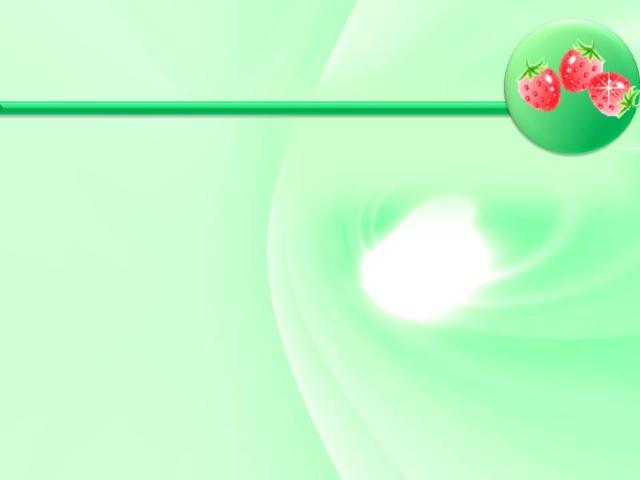 ppt水果背景图 素材     插画,清新, 可爱   求一张可爱动漫 ppt背景