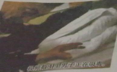 记者调查:法院工作人员疑吸毒仍升副科-张洪峰 - 张洪峰 -