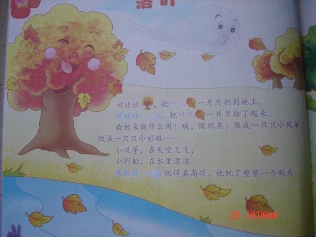 风娃娃,玩得真高兴,他玩了整整一个秋天.日本头发眼睛娃娃会动图片
