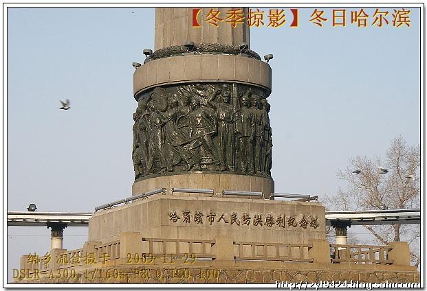哈尔滨市松花江防洪纪念塔