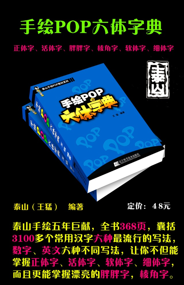 手绘pop六体字典包含