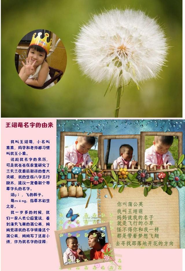 幼儿园布置作业,让家长配合孩子介绍一下孩子