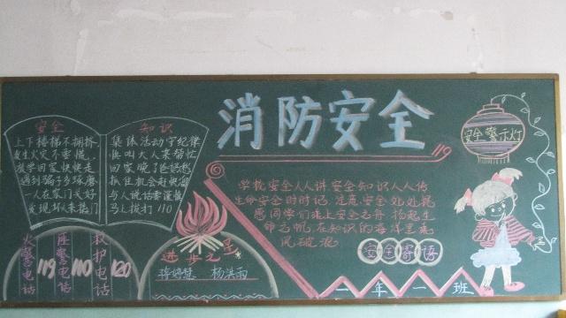 香二小学开展主题班会黑板报评比活动