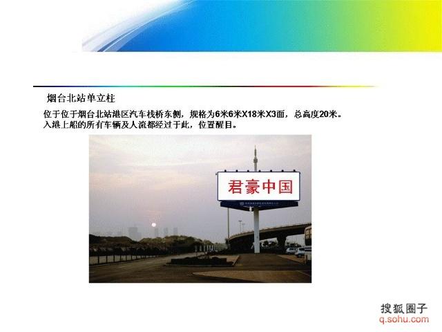 烟台市北站 港区 户外单立柱广告牌及 大连旅顺 高清图片