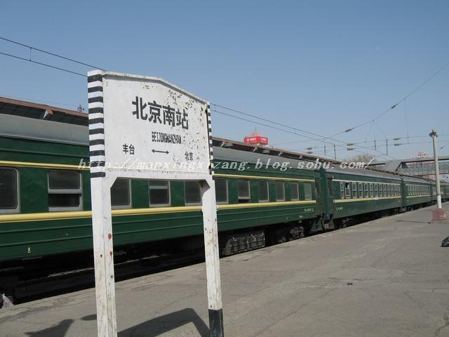 回忆老北京南火车站-漫行-我的搜狐