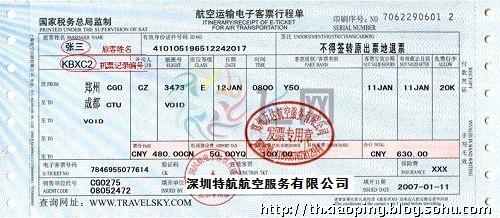 6种方法可辨电子客票行程单真伪-特航小平-搜狐博客