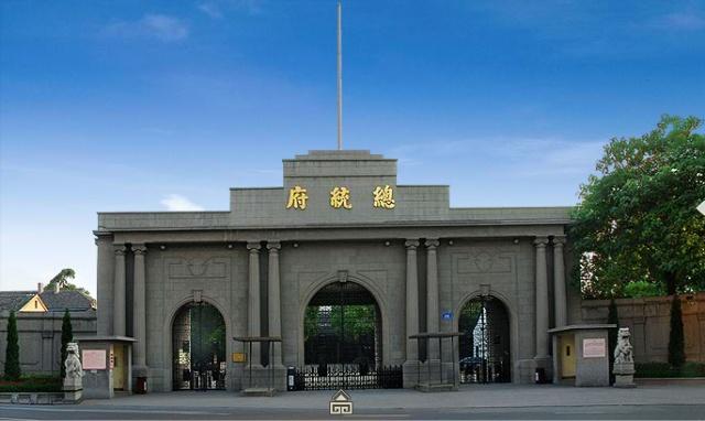 南京总统府 中轴