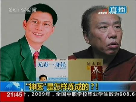 把张悟本和林光常、刘太医相提并论