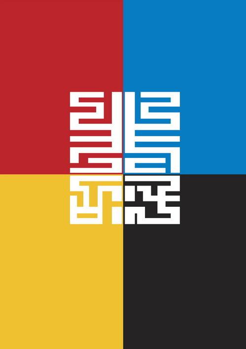 艺术与设计-张勇公益海报作品欣赏