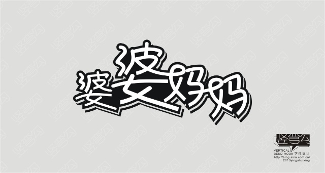 我的字体设计(三)